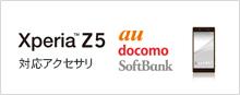 docomo Xperia Z4(SONY)対応アクセサリ