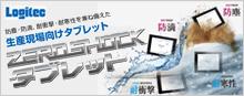 防塵・防滴、耐衝撃、耐寒性を兼ね備えた生産現場向けタブレット『ZEROSHOCKタブレット』