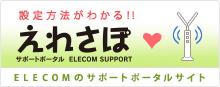 設定方法がわかる!!「えれさぽ」ELECOMのサポートポータルサイト