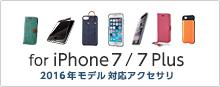 iPhone 7 / 7 Plus-adaptive accessories