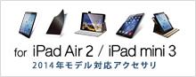 iPad Air2 / mini3-adaptive accessories case Film