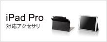 iPad Pro 対応アクセサリ ケース・フィルム