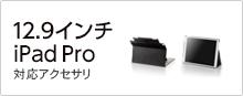 12.9インチiPad Pro 対応アクセサリ ケース・フィルム