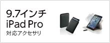 9.7インチiPad Pro 対応アクセサリ ケース・フィルム