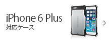 iPhone 6 Plus対応ケース