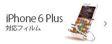 iPhone 6 Plus対応フィルム