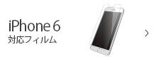 iPhone 6 対応フィルム
