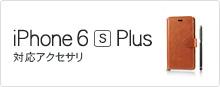 iPhone 6s Plus 対応アクセサリ