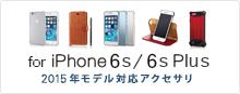 iPhone6/6s Plus-adaptive accessories