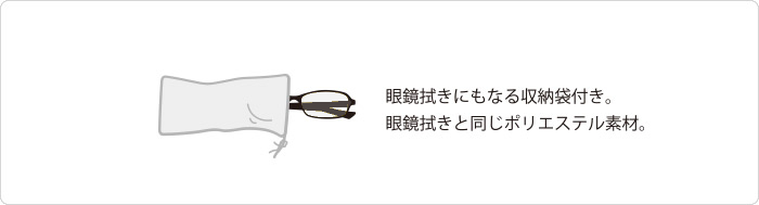 Ngoài ra đi kèm với một túi lưu trữ mà cũng có thể lau kính. Chất liệu polyester giống như kính lau.