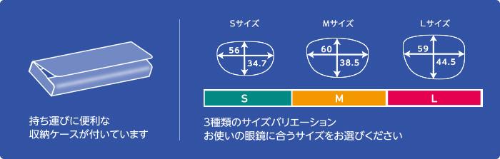 SML Ba biến thể kích thước khác nhau. Vui lòng chọn kích thước phù hợp với kính của bạn. Hộp đựng tiện dụng để vận chuyển