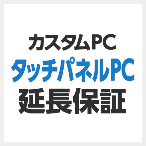 SB-LTPC-DS-1シリーズ