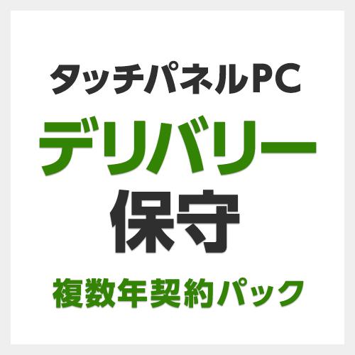 SB-LTPC-DSシリーズ