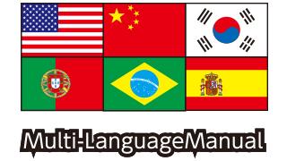 多国語マニュアルが付属