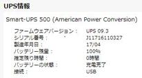 UPS information
