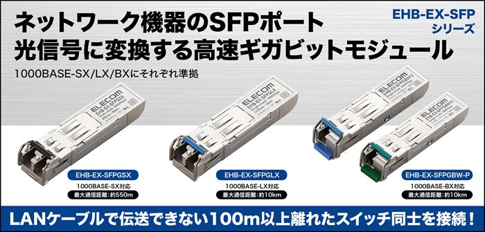 1000BASE-T対応 スイッチングハブ - EHC-GMNシリーズ