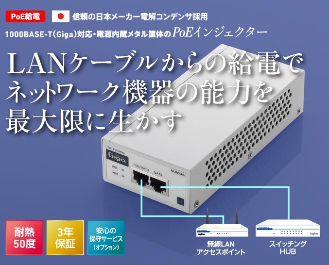 1000BASE-T(Giga)対応・電源内蔵メタル筐体のPoEインジェクター パワフル給電でネットワーク機器の能力を最大限に生かす