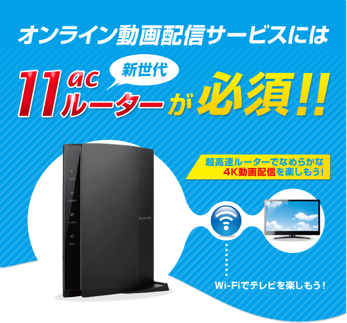 """Next-generation 11ac router is indispensable to online streaming service! Let's enjoy fluent """"4K streaming"""" in very high-speed router! Let's enjoy TV by Wi-Fi!"""