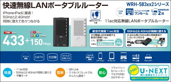 High speed wireless LAN Portable router WRH-583BK2