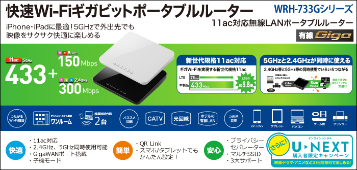 High speed Wi-Fi gigabit router WRH-733GBK