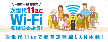 It is one in family! Let's begin next-generation 11acWi-Fi in families!