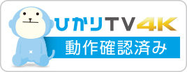 """""""We shine and have been checked the operation of TV 4K"""" NTT purara"""
