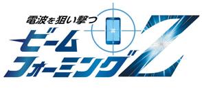 無線が届きにくい場所でも快適通信 電波を狙い撃つ ビームフォーミングZ