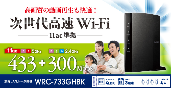 It is wireless LAN (Wi-Fi) router corresponding to next-generation super-high-speed standard IEEE802.11ac 433Mbps (theoretical value). In addition, we can use speed of high speed optical line (giga) service in both Wireless and Wired to the maximum because Wired port supports Gigabit.