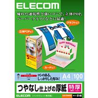 つやなし仕上げの厚紙(特厚)(EJK-STAA4100)