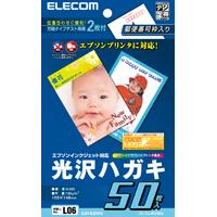 エプソンインクジェット対応光沢ハガキ(EJH-EGH100)