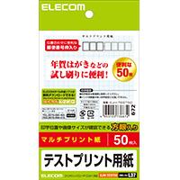 はがきテストプリント用紙(EJH-TEST)
