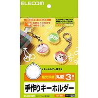 手作りキーホルダー(EDT-KH1)