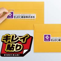 キレイ貼り 宛名・表示ラベル(EDT-FKEXM)
