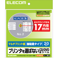 DVDラベル(EDT-MDVD1S)