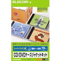 CD/DVDケース用ジャケットキット スーパーファイン(EDT-SCDJK)