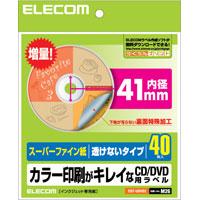 DVDラベル(下地が透けない)(EDT-UDVD1)