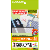 布用なまえラベル(手提げ袋用)(EJP-CTPL4)