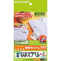 布用名前ラベル(洗濯に強い)(EJP-WPNL2)