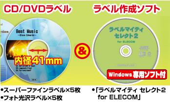 cd dvdラベル作成キット edt dvdkt3