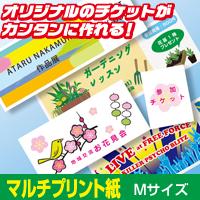 Ticket paper (multi-print (M))(MT-J8F176)