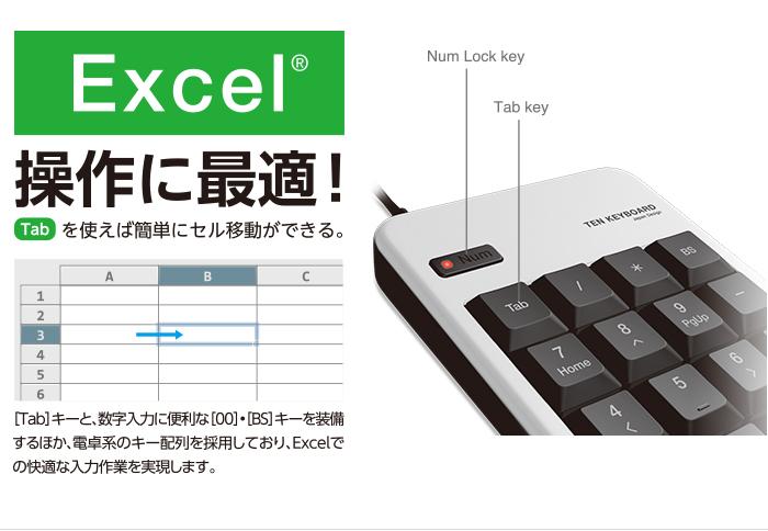 Lý tưởng cho hoạt động của Excel!