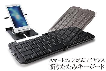 スマートフォン対応ワイヤレス折りたたみキーボード