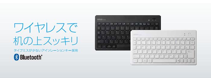http://www2.elecom.co.jp/peripheral/full-keyboard/tk-fbp052/image/tk-fbp052_01.jpg