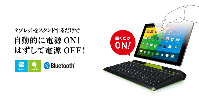 We adopt stands possible new mechanism in keyboard in tablet! Bluetooth (R) keyboard for Windows/Android tablet that power supply becomes ON only by the stands doing tablet.