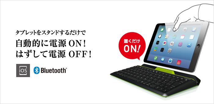 Thông qua một cơ chế mới cho phép bạn đặt bàn phím trên bàn phím Bluetooth (R) cho máy tính bảng iOS, bật máy bằng cách chỉ đứng máy tính bảng.