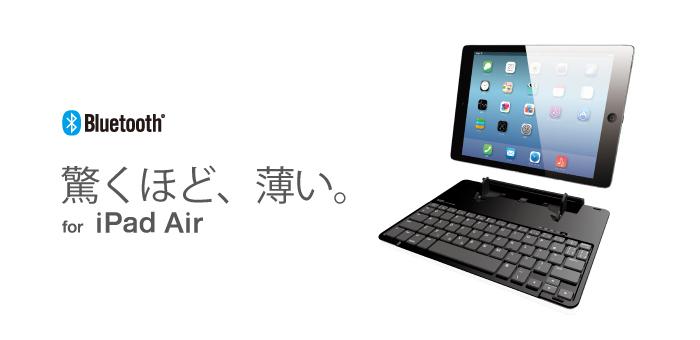 Bluetoothキーボード/iPad Air用/オートスリープ機能付/シルバー TK-FBP068ISV【新品】【発売前...