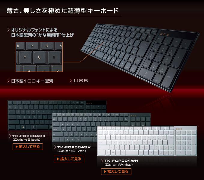 http://www2.elecom.co.jp/peripheral/full-keyboard/tk-fcp004/image/ex4.jpg