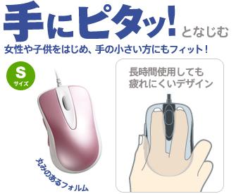 5ボタン光学式マウス sサイズ m m8urシリーズ