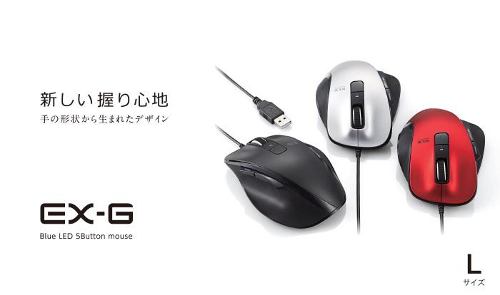 """Thiết kế sinh ra từ hình dạng của bàn tay, đó là vô cùng nắm bắt cảm giác tiện dụng! Dây loại 5 nút chuột """"EX-G"""" được trang bị đèn LED màu xanh có thể được vận hành thoải mái bất kể vị trí."""