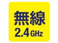 無線周波数2.4Ghz